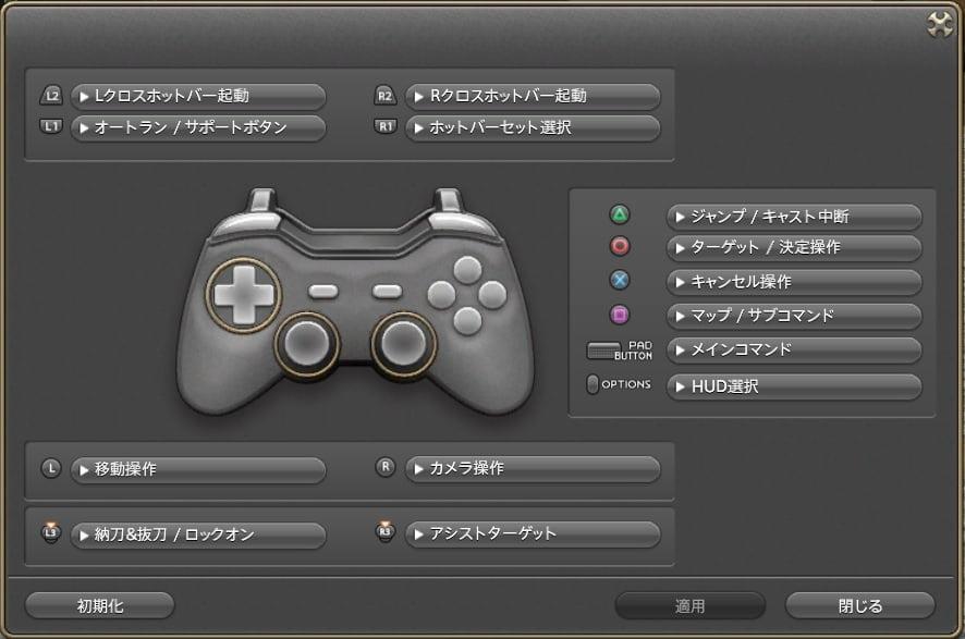 FF14 ゲームパット ターゲット方法まとめのまとめ